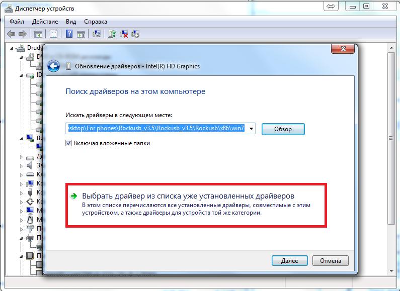 скачать драйвер для леново а319 на Windows 7 - фото 6