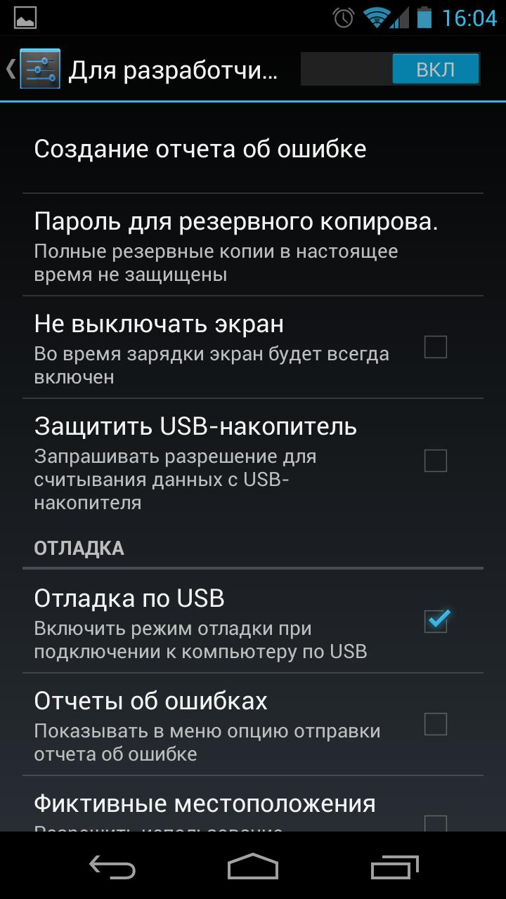 Как включить отладку по USB?