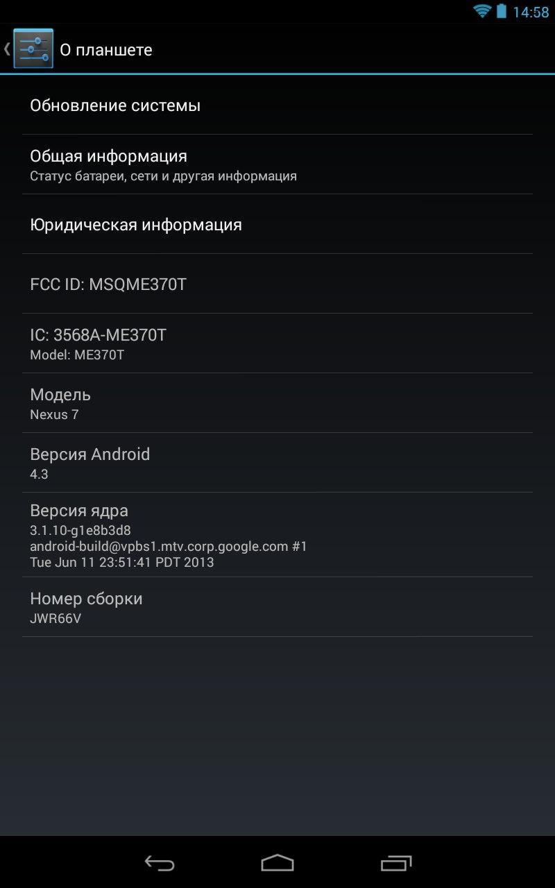 Как узнать текущую версию Android?