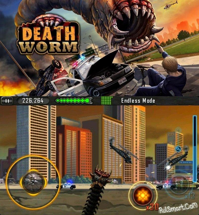 Death Worm Игру