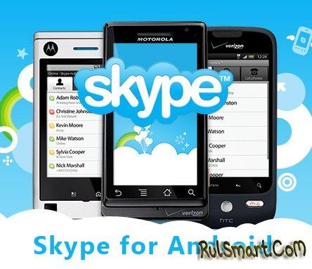 Skype Breaker 2.3a - бесплатная программа для взлома Скайпа (Skype.