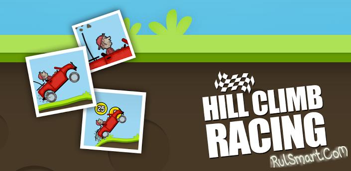 hill climb racing бесконечный бензин 4pda