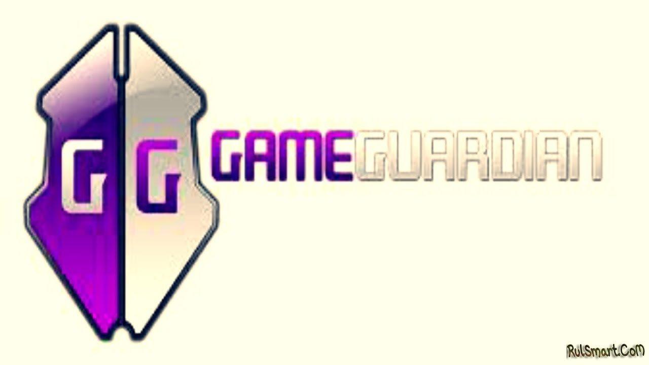 инструкция к artmoney game guardian