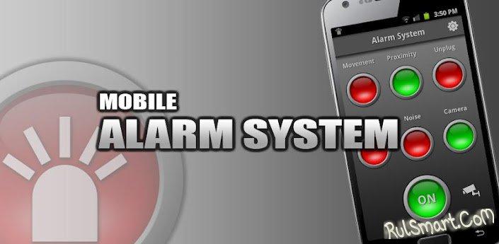 Mobile Alarm System На Андроид