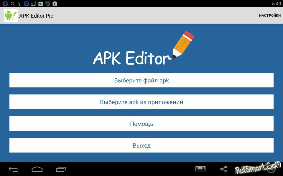 Установка программ из apk