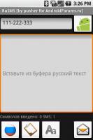 Скриншот RuSMS - apk