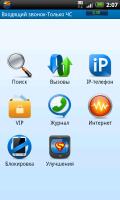 Скриншот CallMaster v2.0.0.6