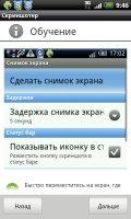 Скриншот Скриншотер