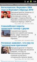 Скриншот Daingo Україна Новини