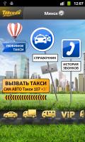Скриншот Таксидо