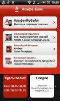 Альфа-Банк + виджет