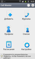 Скриншот Call Master