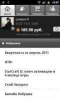 Скриншот Яндекс.Деньги