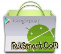 Скриншот Google Play
