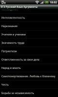 ЕГЭ Русский Язык Аргументы