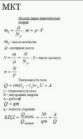 ЕГЭ Физика Формулы