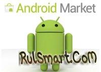 Google Market TrueLicenseMod