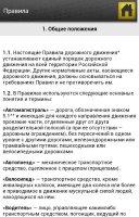 Скриншот Справочник ПДД РФ
