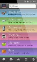 Скриншот Русско-английский разговорник туриста