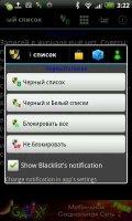 Скриншот Черный список - Blacklist