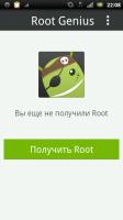 Скриншот Root Genius