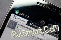 µTorrent для Android