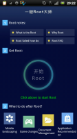 Скриншот Root Dashi (Zhiqupk Root)
