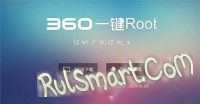 Скриншот 360 Root