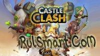 Битва Замков - Castle Clash