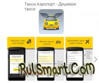 Скриншот Такси Аэропорт