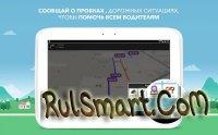 Скриншот Waze - социальный навигатор