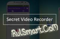 Secret Video Recorder