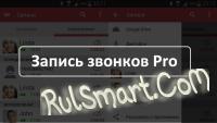 Скриншот Запись звонков Pro