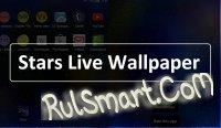 Скриншот Stars Live Wallpaper