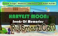 HARVEST MOON: Seeds Of Memories