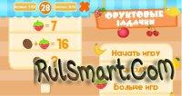 Fruit Math / ��������� �������