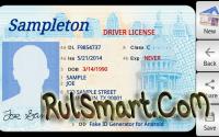 Скриншот Fake ID Generator