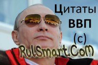 Путин цитаты