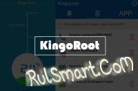 KingoRoot
