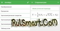 Формулы по математике: ЕГЭ/ЕНТ