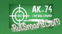 Weapon AK–74 Live Wallpaper