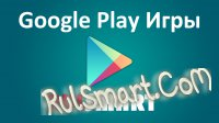 Скриншот Google Play Игры