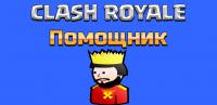 Помощник Clash Royale