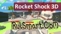 Rocket Shock 3D