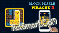 Pikachu Blocks 2: Block Puzzle