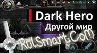 Dark Hero: Другой мир