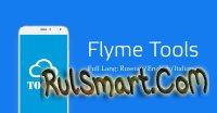 FlymeTools – русская версия