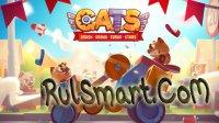 Скриншот CATS:Crash Arena Turbo Stars