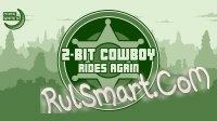 2-bit Cowboy Rides Again