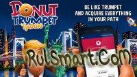 Магнат Donut Trumpet
